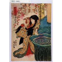 Utagawa Kunisada: 「女房おつな 岩井杜若」 - Waseda University Theatre Museum