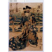 Utagawa Kunisada: 「けいせゐ名山 沢村東蔵」 - Waseda University Theatre Museum
