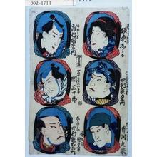 Utagawa Kunisada: 「渡し守お市 坂東しうか」「あめうり 市村羽左衛門」「☆りやう湯うり 中村歌右衛門」「冨士参りのいさみ 関三十郎」「[] 市川九蔵」「大星由良之助 中村歌右衛門」 - Waseda University Theatre Museum