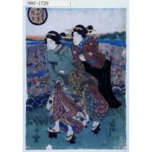 Utagawa Kunisada: 「浮世年中行事 弥生」 - Waseda University Theatre Museum