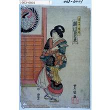 Utagawa Toyoshige: 「奥女中増尾 瀬川菊之丞」 - Waseda University Theatre Museum
