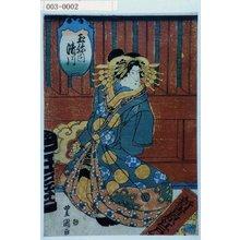 Utagawa Toyoshige: 「玉弥内 清川」 - Waseda University Theatre Museum