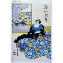Utagawa Toyoshige: 「沢村訥升」 - Waseda University Theatre Museum