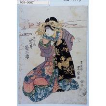 歌川豊重: 「あげ巻 岩井粂三郎」 - 演劇博物館デジタル