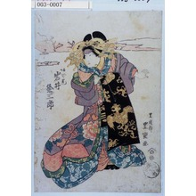 Utagawa Toyoshige: 「あげ巻 岩井粂三郎」 - Waseda University Theatre Museum
