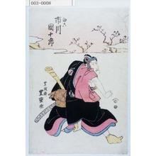 Utagawa Toyoshige: 「助六 市川団十郎」 - Waseda University Theatre Museum