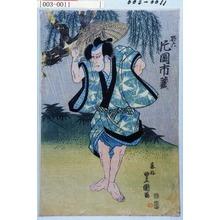歌川豊重: 「☆六 片岡市蔵」 - 演劇博物館デジタル