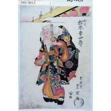 歌川豊重: 「伊久 松本幸四郎」 - 演劇博物館デジタル