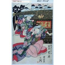 歌川豊重: 「見立 おの江 岩井紫若」 - 演劇博物館デジタル