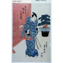 歌川豊重: 「稲の谷半兵衛 坂東三津五郎」 - 演劇博物館デジタル