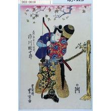 歌川豊重: 「武蔵守☆ 市川団十郎」 - 演劇博物館デジタル