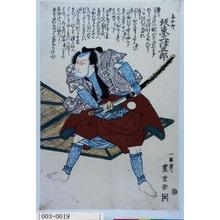 Utagawa Toyoshige: 「与五郎 坂東三津五郎」 - Waseda University Theatre Museum
