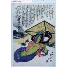 Utagawa Toyoshige: 「およね 岩井半四郎」 - Waseda University Theatre Museum