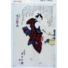 歌川豊重: 「太平次 市川団十郎」 - 演劇博物館デジタル