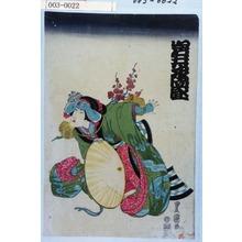 Utagawa Toyoshige: 「岩井半四郎」 - Waseda University Theatre Museum