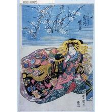 Utagawa Toyoshige: 「大磯のとら 岩井紫若」 - Waseda University Theatre Museum