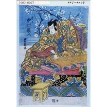 Utagawa Toyoshige: 「祐つね 中村歌六」 - Waseda University Theatre Museum