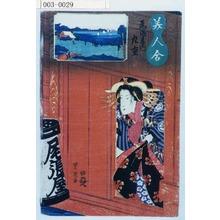 Utagawa Toyoshige: 「美人合」「尾張屋内 九重」 - Waseda University Theatre Museum
