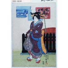 Utagawa Toyoshige: 「風流時世すがた」 - Waseda University Theatre Museum