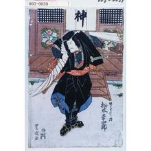 Utagawa Toyokuni I: 「能登守のり経 松本幸四郎」 - Waseda University Theatre Museum