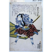 Utagawa Toyoshige: 「坂東三津五郎」 - Waseda University Theatre Museum