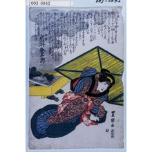 Utagawa Toyoshige: 「およね 岩井粂三郎」 - Waseda University Theatre Museum