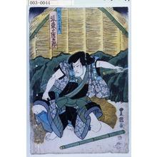 Utagawa Toyoshige: 「新藤次郎右衛門 坂東三津五郎」 - Waseda University Theatre Museum