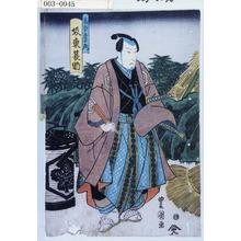 Utagawa Toyoshige: 「高市民右衛門 坂東簑助」 - Waseda University Theatre Museum