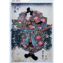 Utagawa Toyoshige: 「清盛 中村芝翫」 - Waseda University Theatre Museum