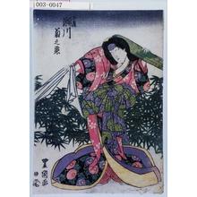 Utagawa Toyoshige: 「玉藻 瀬川菊之丞」 - Waseda University Theatre Museum
