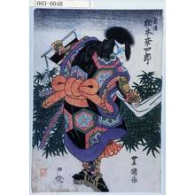 Utagawa Toyoshige: 「景清 松本幸四郎」 - Waseda University Theatre Museum