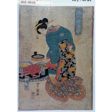 Utagawa Toyoshige: 「美人時世姿」 - Waseda University Theatre Museum