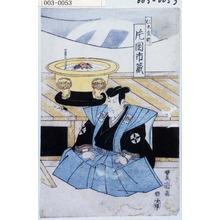 Utagawa Toyoshige: 「仁木直則 片岡市蔵」 - Waseda University Theatre Museum