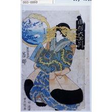 歌川豊重: 「風俗六玉川」「若那屋内 若那」 - 演劇博物館デジタル