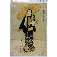 歌川国安: 「雁金文七 尾上菊五郎」 - 演劇博物館デジタル