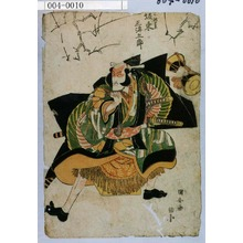Utagawa Kuniyasu: 「[小林]の朝比奈 坂東三津五郎」 - Waseda University Theatre Museum