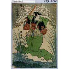 Utagawa Kuniyasu: 「天竺徳兵衛 尾上菊五郎」 - Waseda University Theatre Museum