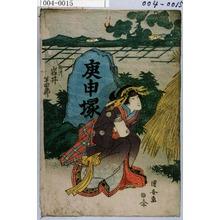 歌川国安: 「梅川 岩井半四郎」 - 演劇博物館デジタル