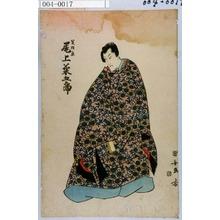 Utagawa Kuniyasu: 「菅丞相 尾上菊五郎」 - Waseda University Theatre Museum