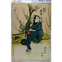 Utagawa Kuniyasu: 「わしの長吉 市川団十郎」 - Waseda University Theatre Museum