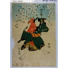 Utagawa Kuniyasu: 「とば平 [下り] 市川惣十郎」 - Waseda University Theatre Museum