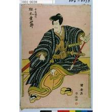 Utagawa Kuniyasu: 「十木伝七 松本幸四郎」 - Waseda University Theatre Museum