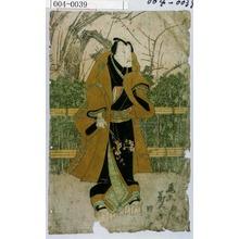 Utagawa Kuniyasu: 「尾上菊五郎」 - Waseda University Theatre Museum