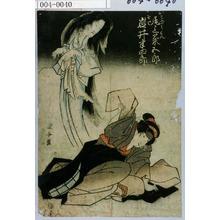 Utagawa Kuniyasu: 「[お]いわゆうこん 尾上菊五郎」「[お]そで 岩井半四郎」 - Waseda University Theatre Museum