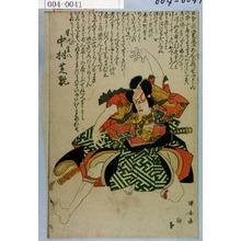 歌川国安: 「星川☆八 中村芝翫」 - 演劇博物館デジタル