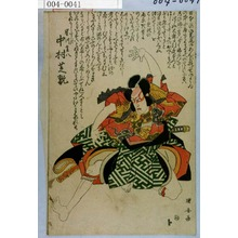 Utagawa Kuniyasu: 「星川☆八 中村芝翫」 - Waseda University Theatre Museum
