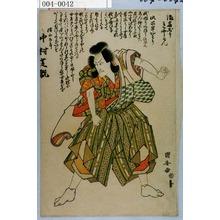 Utagawa Kuniyasu: 「横山太郎 中村芝翫」 - Waseda University Theatre Museum