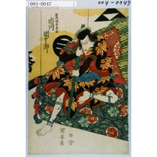 Utagawa Kuniyasu: 「清水冠者義高 市川団十郎」 - Waseda University Theatre Museum