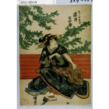 Utagawa Kuniyasu: 「げいしやおのぶ 岩井半四郎」 - Waseda University Theatre Museum