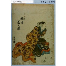 Utagawa Kuniyasu: 「覚寿前 瀬川菊之丞」 - Waseda University Theatre Museum